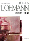 <b>Julia Lohmann</b> 1996<br> in der Reihe Europäische Kunst am Ende des 20. Jh.<br> Hrg. Zhang Wen-Xue, Deng Guo Yuan u. a.<br> Texte von Peter Frank, David Galloway, Linda McAllister, Julia Lohmann<br>  <em><b>Julia Lohmann</b> 1996<br> in the series European Art at the end of the 20th. century<br> Publishers: Zhang Wen-Xue, Deng Guo Yuan u. a.<br> Essays by Peter Frank, David Galloway, Linda McAllister, Julia Lohmann</em><br> ISBN 7-5310-0876-9/J * 785